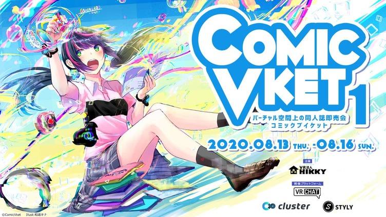 めっちゃアキバ!「ComicVket 1」会場は秋葉原 実在の60店舗をVR空間に再現