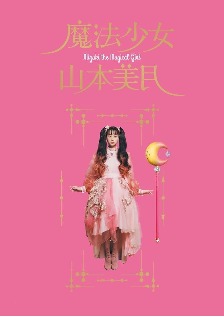 書籍『魔法少女 山本美月』憧れの魔法少女を創造した山本美月の自分史