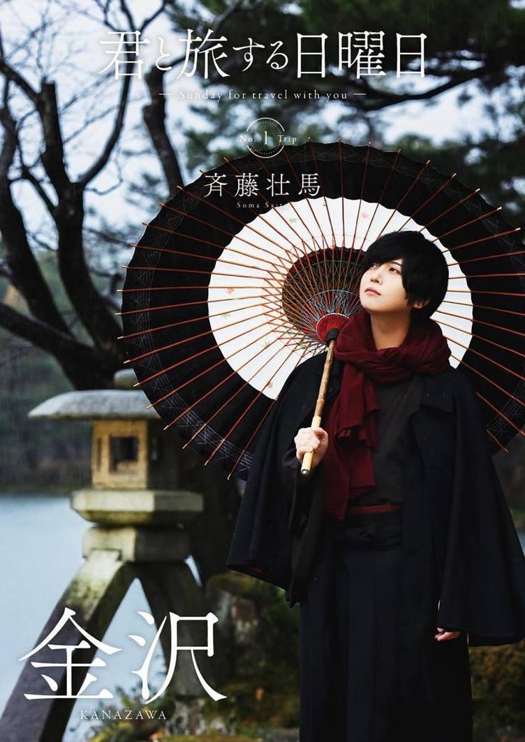 斉藤壮馬と古都・金沢を巡る 声優×国内旅行ムック本『君と旅する日曜日』