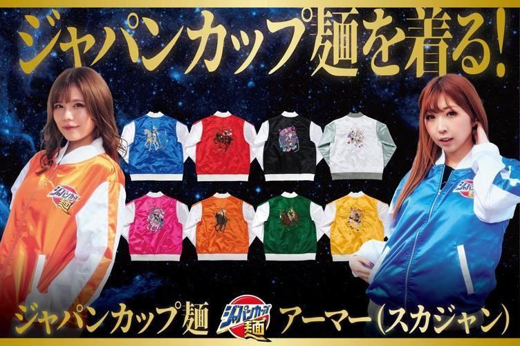 ジャパンカップ麺がスカジャンに イラストレーター描き下ろしキャラを着れるぞ!