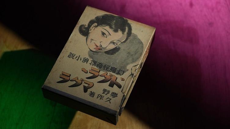 日本三大奇書『ドグラ・マグラ』徹底分析 作者の夢野久作をNHKが特集