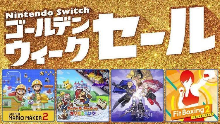 『FE風花雪月』『マリオメーカー2』など32作品 Nintendo Swicth GWセール
