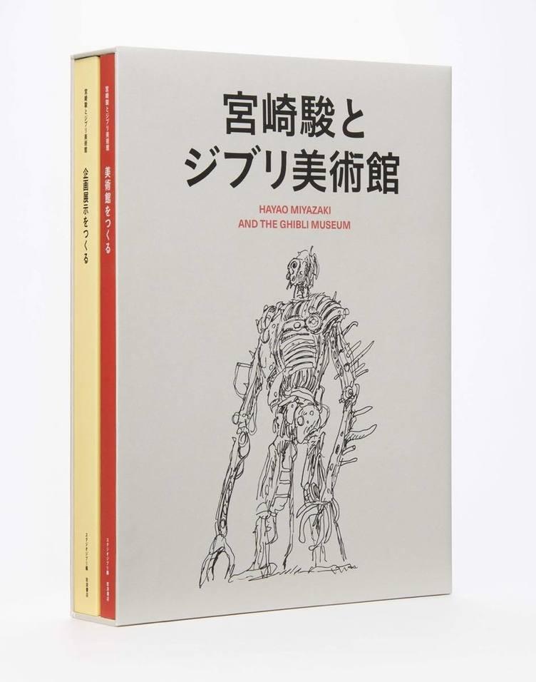 宮崎駿の理想を現実に「ジブリ美術館」構想イラストを収録した大型本