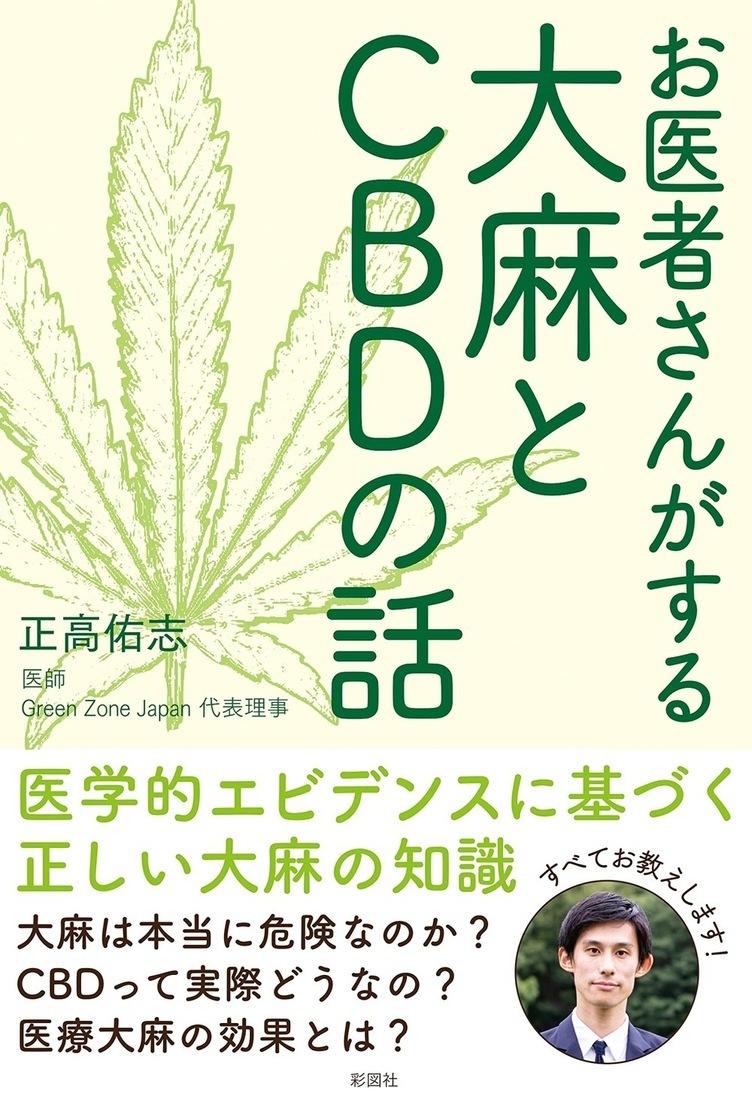 『お医者さんがする大麻とCBDの話』科学的知見から紐解く大麻