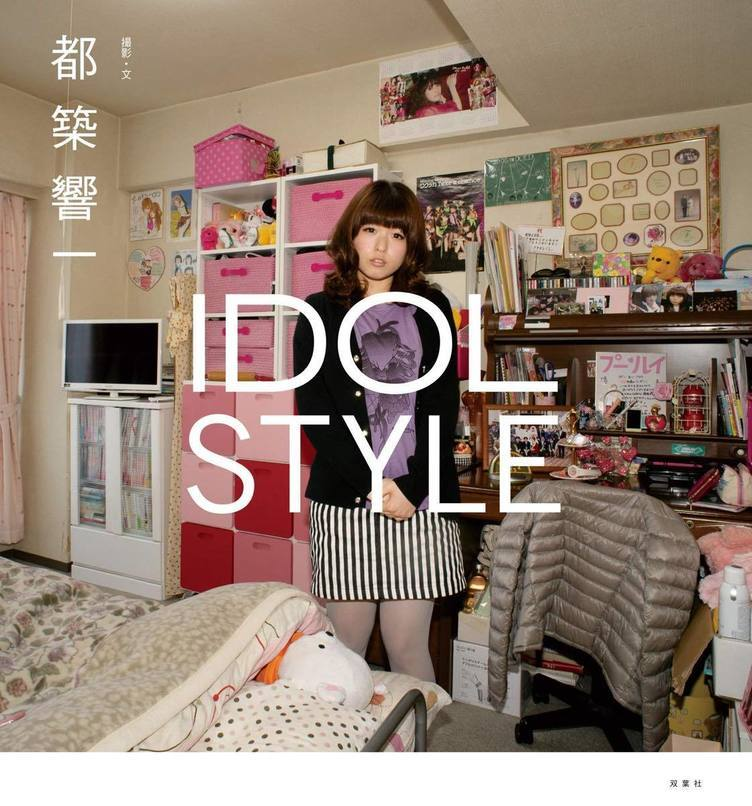50人超のアイドルとファンの部屋を撮影 写真家・都築響一の新刊『IDOL STYLE』