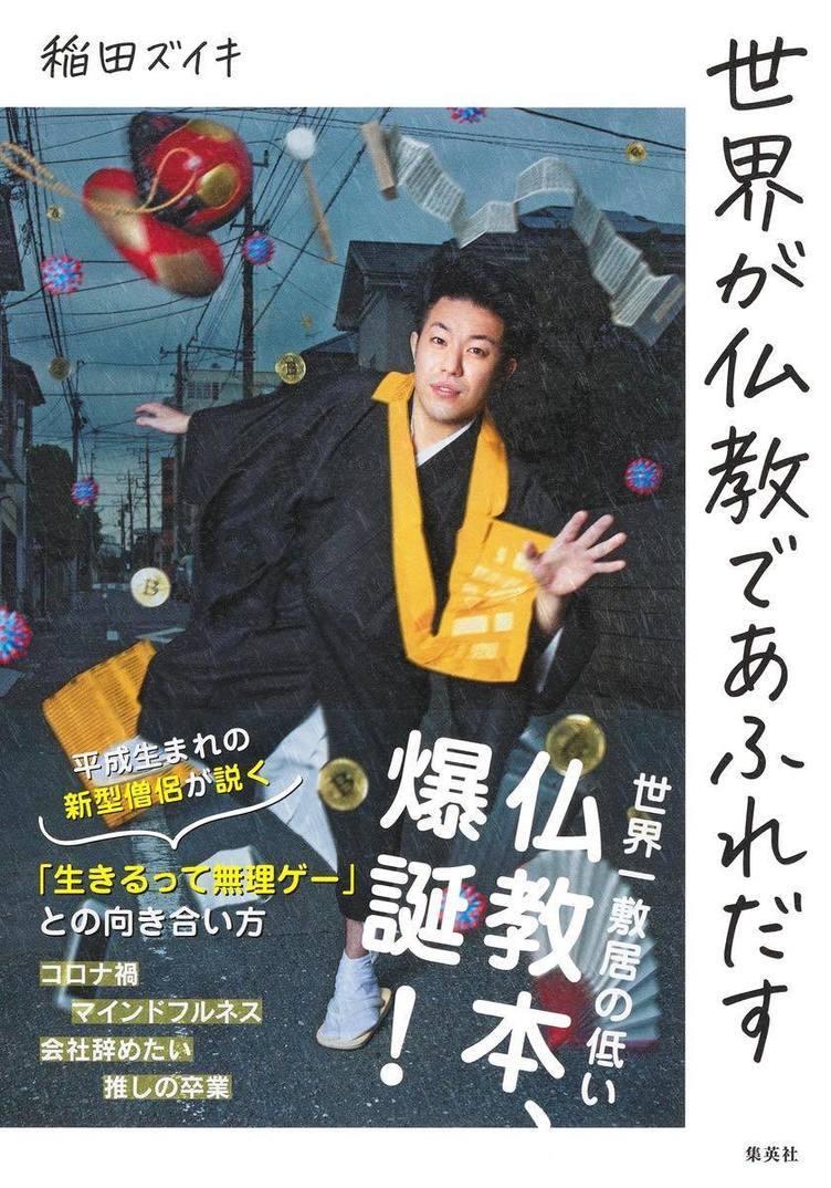 稲田ズイキ『世界が仏教であふれだす』 ポップな僧侶による敷居の低い仏教本