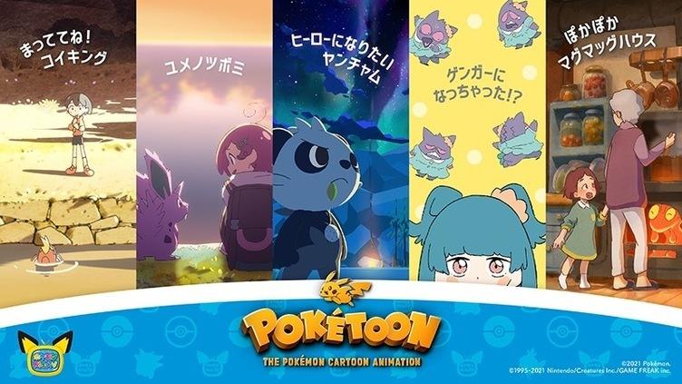 ポケモンのクラシカルなアニメ「POKÉTOON」シリーズ化 第2弾の主役はヤンチャム