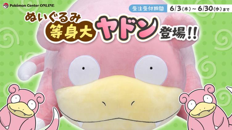 「ヤドン」の等身大ぬいぐるみがポケセンで 増田順一や花澤香菜も推してます!