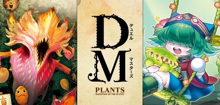 デュエマ×国立科学博物館 特別展「植物」で限定スリーブ&ストレージBOX販売