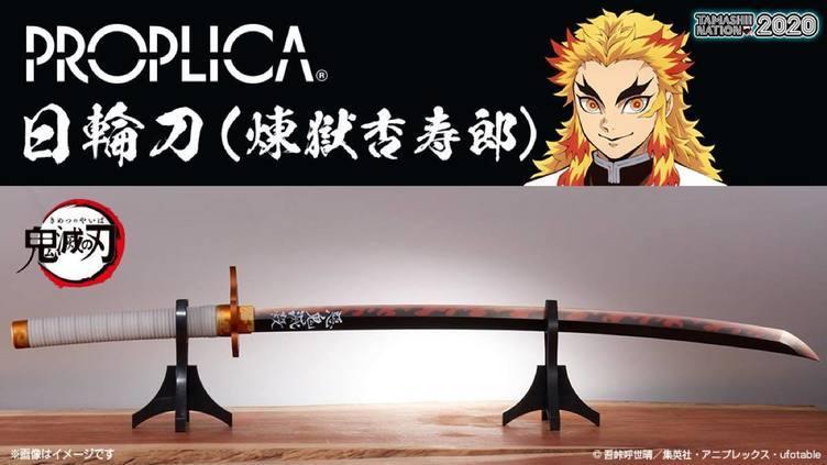 『鬼滅の刃』煉獄杏寿郎の日輪刀も1/1の実物大に  炭治郎に続き