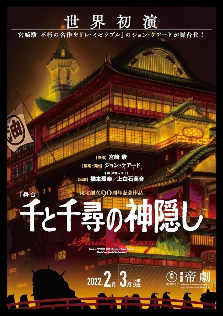 舞台『千と千尋の神隠し』主演は橋本環奈と上白石萌音 歴代興収2位のジブリ映画