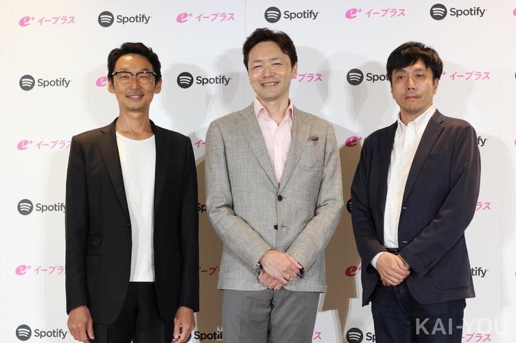 Spotifyとイープラスが連携 音楽視聴とチケット購入がシームレスに