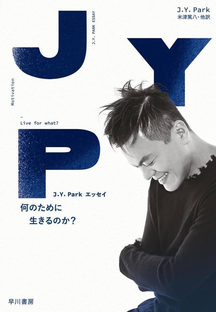 J.Y. Park エッセイ『何のために生きるのか?』 NiziU旋風導く、核心を突く言葉