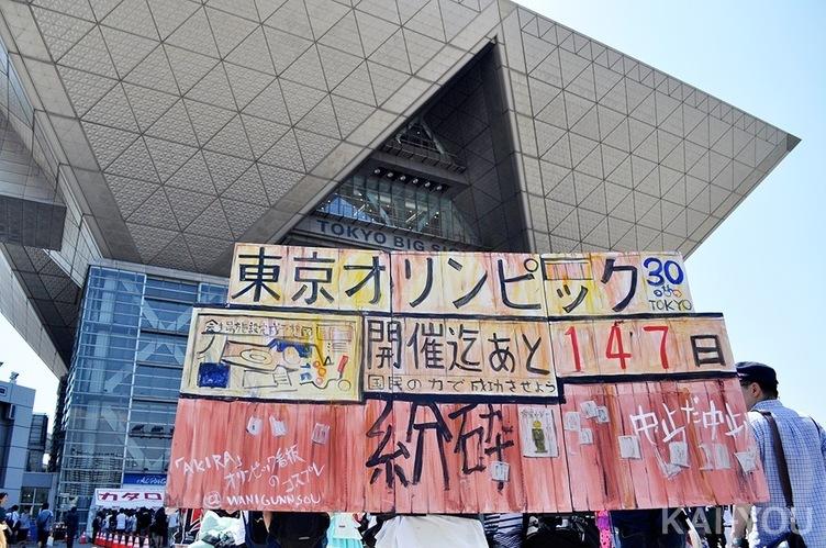 """【C96】『AKIRA』の""""東京五輪看板""""コスプレが示唆に富んでる"""