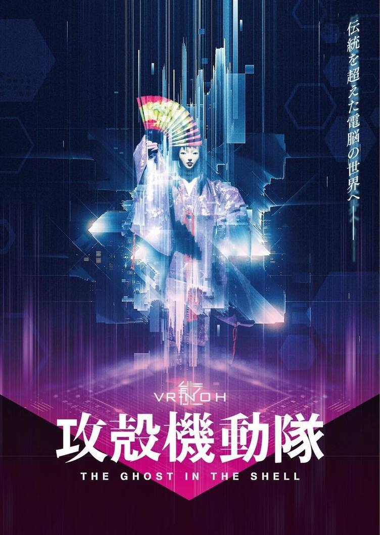 「VR能 攻殻機動隊」2021年国内ツアー公演 最先端技術×能で世界観を再現
