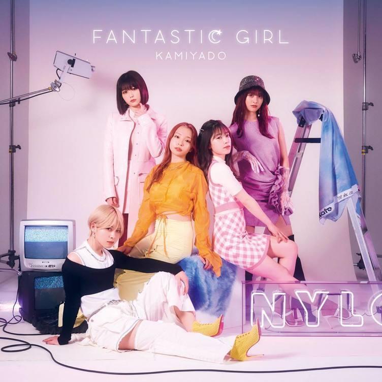 UUUM所属のアイドルグループ神宿、新曲「FANTASTIC GIRL」MVプレミア公開へ