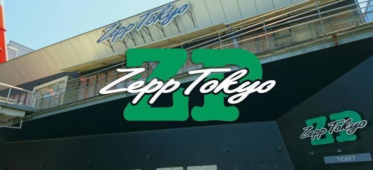 Zepp Tokyo、2022年1月1日に閉館 アーティストが目標に掲げたライブハウス
