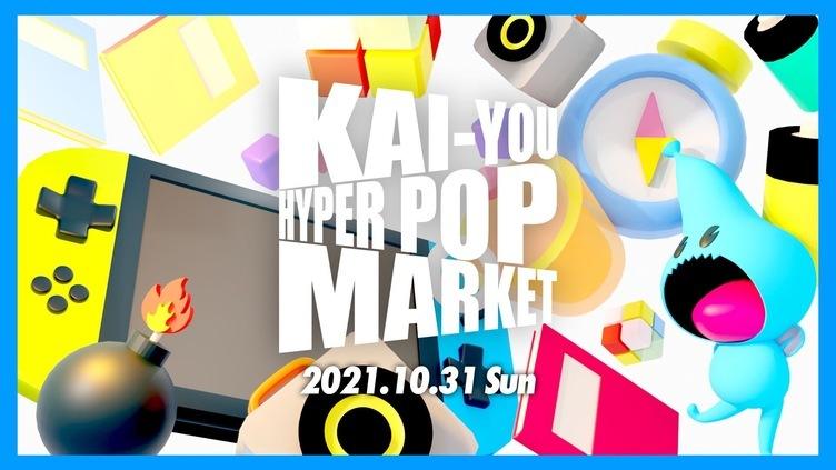 「KAI-YOU HYPER POP MARKET」 ぽこピー、寺田てら、sakiyama、ピノキオピーら出展