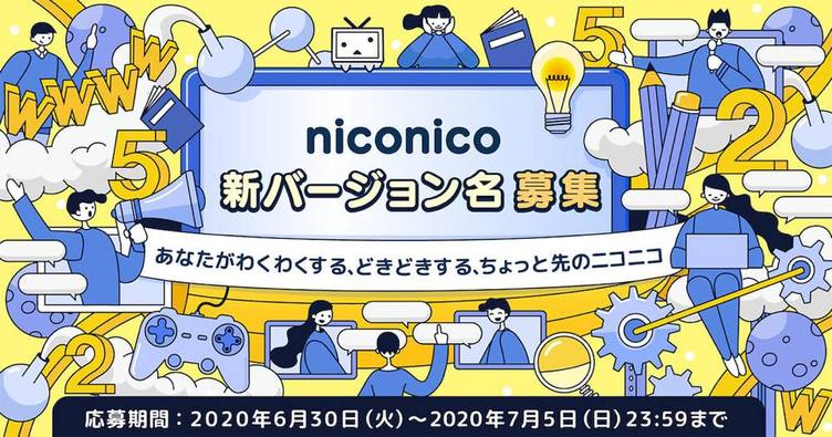 「niconico」2年ぶり17度目のバージョン変更 新名称をユーザー募集