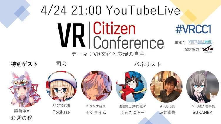 世界初のVR市民団体、法や政治の専門家との意見交換イベント開催