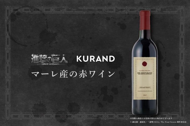 『進撃の巨人』悲劇の「マーレ産赤ワイン」を再現 ※飲んでも大丈夫