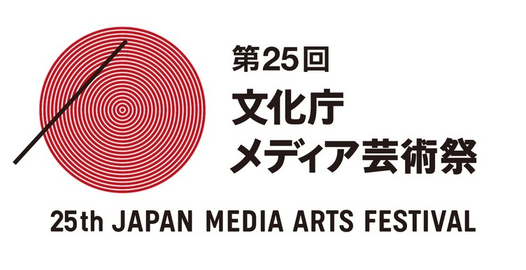 「文化庁メディア芸術祭」7月より募集開始 名作集うエンタメの祭典