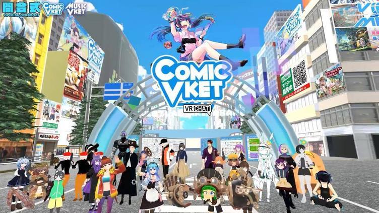 VR同人誌即売会「ComicVket1」10万人が来場 3密避ける新たな即売会の試金石に