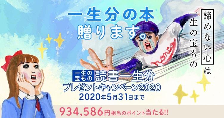 本好き必見! 読書一生分、約93万円のポイントが当たるキャンペーン開催中