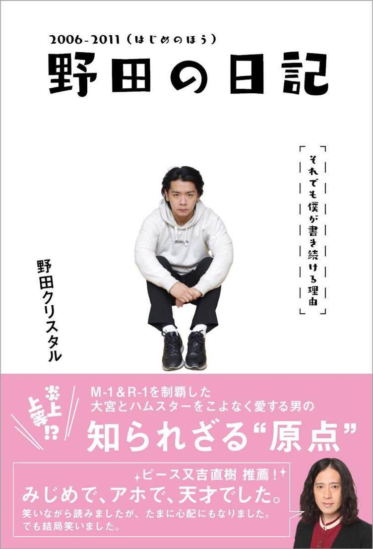 マヂカルラブリー 野田クリスタル『野田の日記』 笑いと悲哀に満ちた15年を綴る