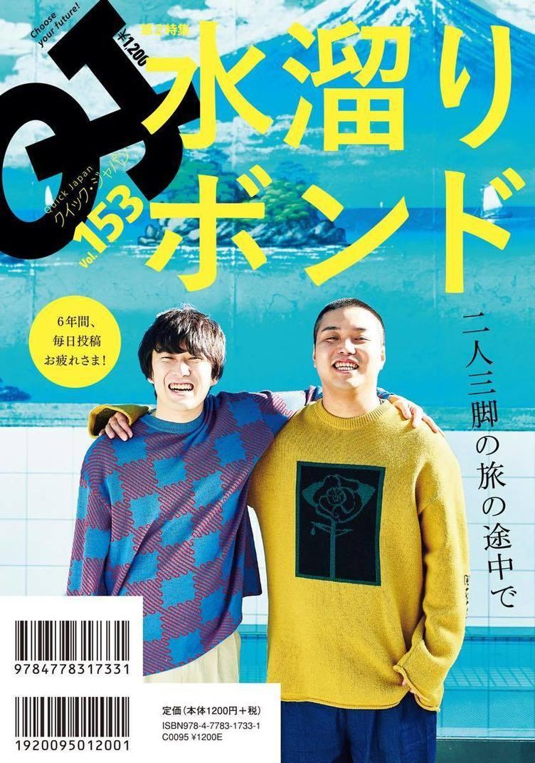 水溜りボンド『クイック・ジャパン』特集 「毎日投稿」終了後の未来を語る