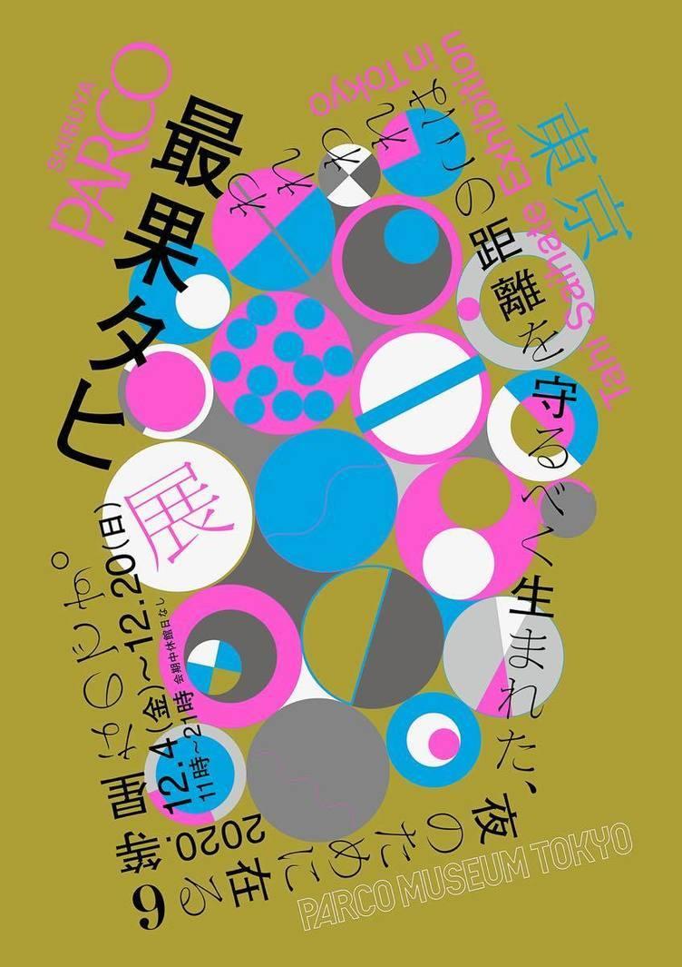 「最果タヒ展」渋谷、名古屋、心斎橋を巡回決定 新たな詩の展示も予定