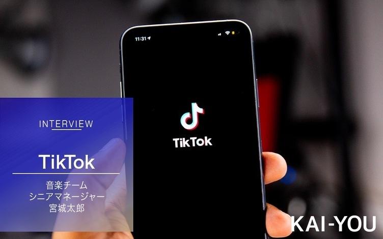 TikTok運営が語る「バズる楽曲」のヒント 創作意欲を刺激しバイラルを生む鍵