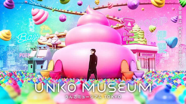 「うんこミュージアム」が東京に進出 テーマソングはtofubeats