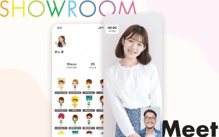 「SHOWROOM」アイドルとオンラインで会える新サービス グッと距離が縮まりそう