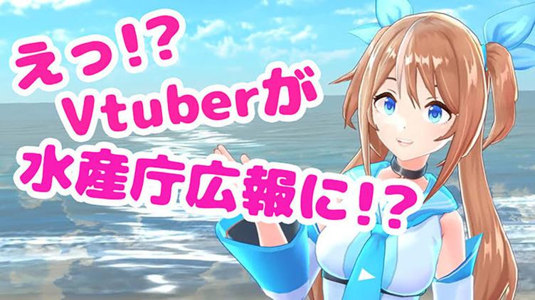 霞が関初のVTuber「デジモちゃん」水産庁広報に AWABIから水産業を学ぶ