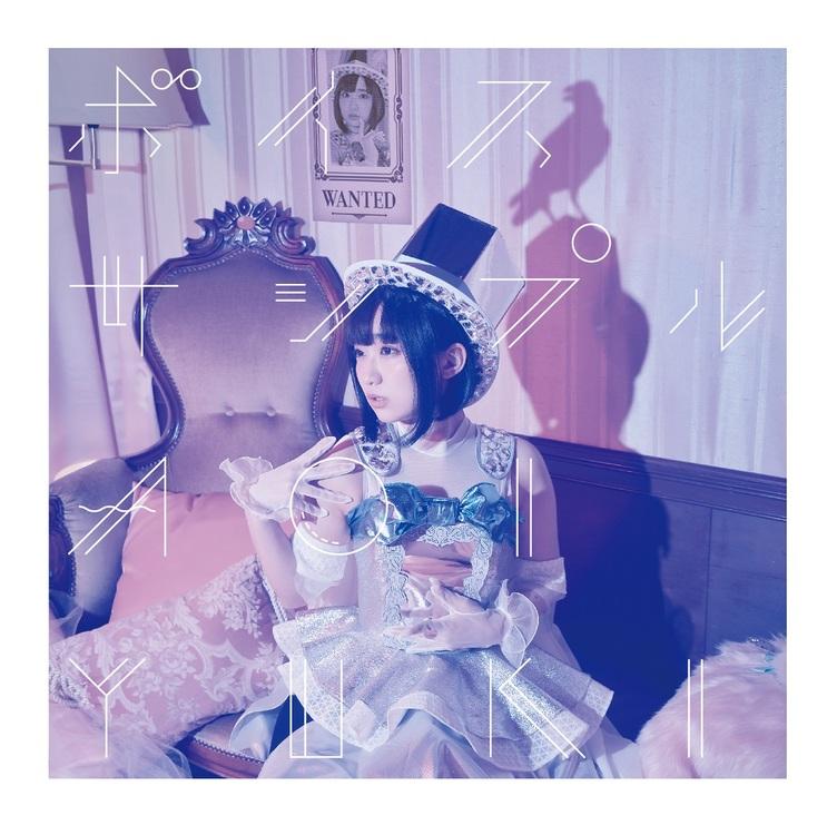 悠木碧さん、新作アルバムを解説 「声優が歌う意味を模索する」11曲