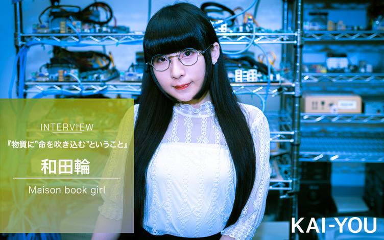 彫刻とVTuberって同じなんだ! Maison book girl和田輪インタビュー
