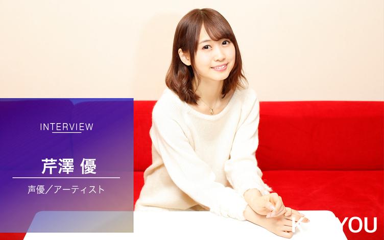 声優 芹澤 優さんがラップとボイパに挑戦 「妹からディスられそう…涙」