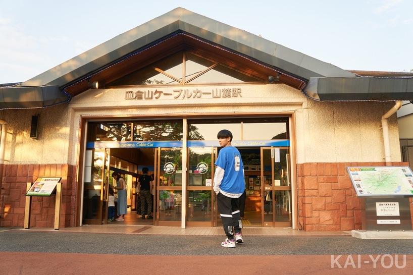 さなり/皿倉山にて