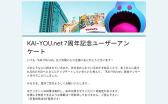 KAI-YOU.net 7周年記念ユーザーアンケート
