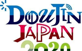 同人誌に関わる「生態系」の危機 「DOUJIN JAPAN 2020」官房長官へ申し入れ