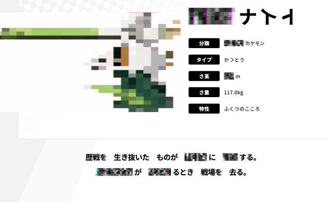 ポケモン剣盾』新ポケモン「ネギガナイト」 カモネギ進化に