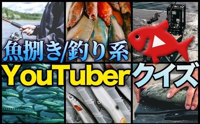 釣り動画四平