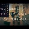 浜崎あゆみ自伝が映像化 監督は新鋭アニメクリエイター 櫻木優平