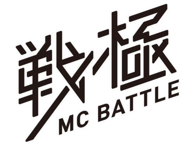 戦極MC BATTLE