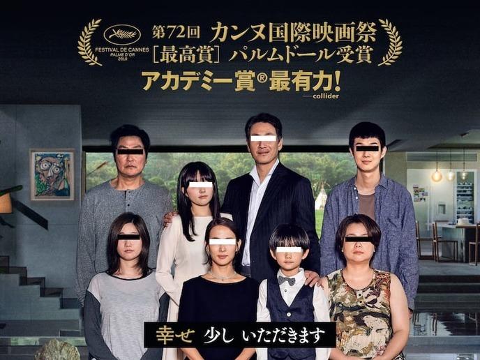 地下 の 大阪 家族 パラサイト 半